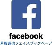 芳賀道也フェイスブックページ